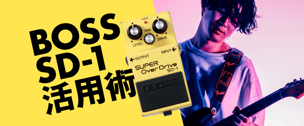 BOSS SD-1活用術佐藤拓也(androp)