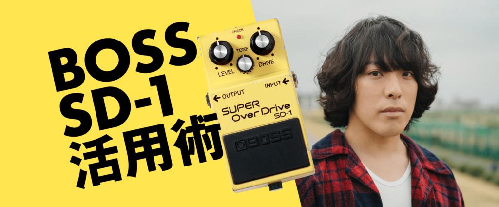 BOSS SD-1活用術谷口鮪(KANA-BOON)