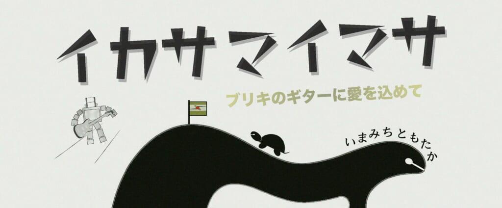 イカサマイマサ『ザ・カセットテープ・ミュージック』