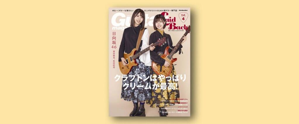 ギター・マガジン・レイドバック最新号の表紙は富田鈴花、松田好花(日向坂46)