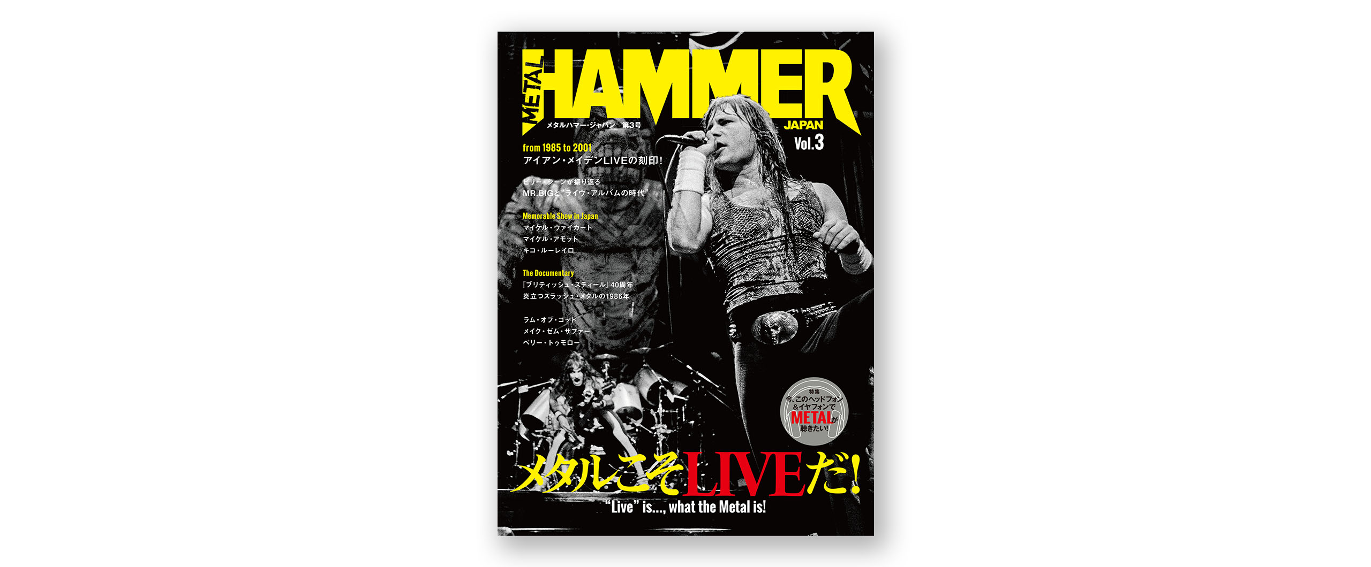 メタル専門誌『METAL HAMMER JAPAN Vol.3』名ライブを掘り下げる特集記事を掲載