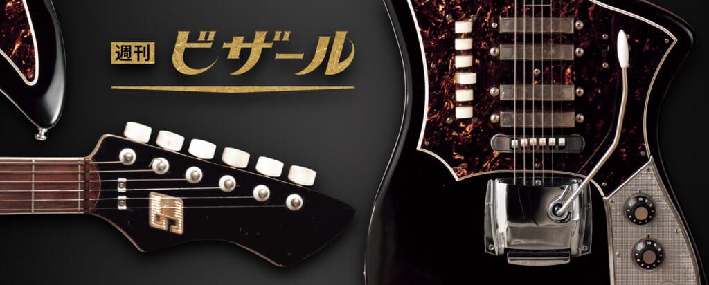 昭和の至宝。グヤトーンLG-200T