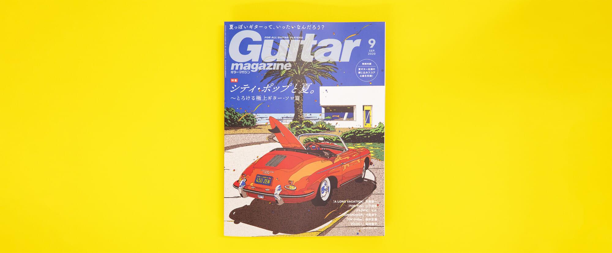 ギター・マガジン 2020年9月号
