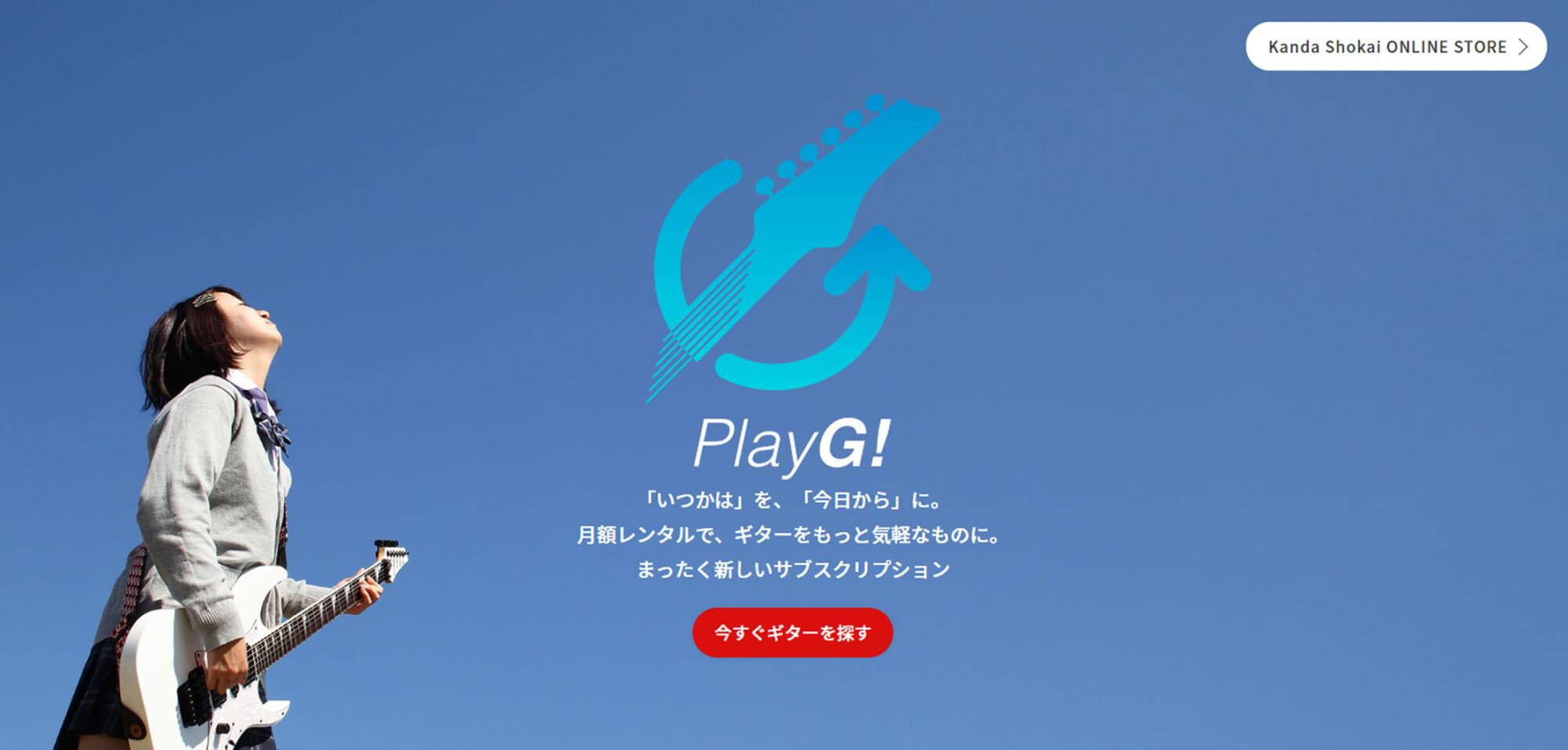 ギターのサブスク「PlayG!」について神田商会に直接聞いてみた。