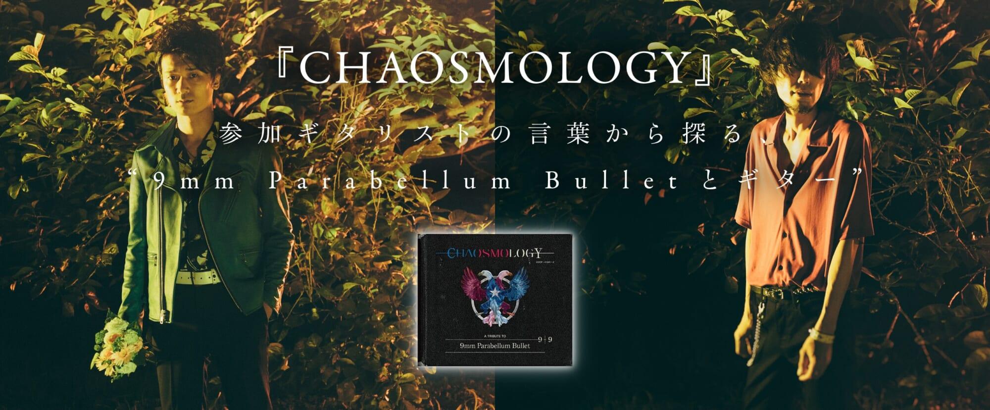 a flood of circle『CHAOSMOLOGY』インタビュー