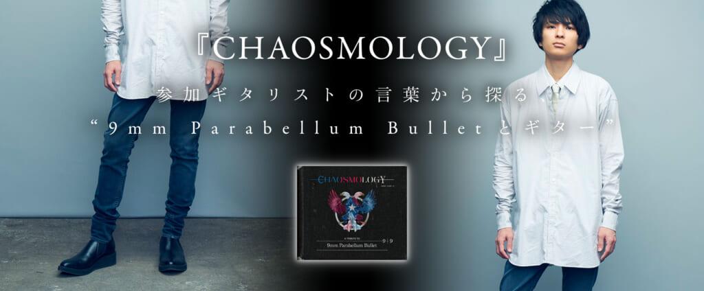 斎藤宏介(UNISON SQUARE GARDEN)『CHAOSMOLOGY』インタビュー
