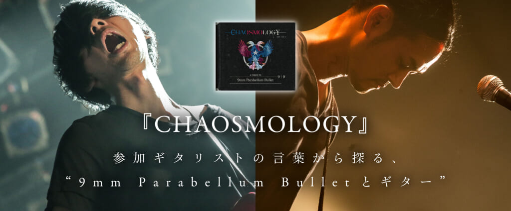 LITE『CHAOSMOLOGY』インタビュー