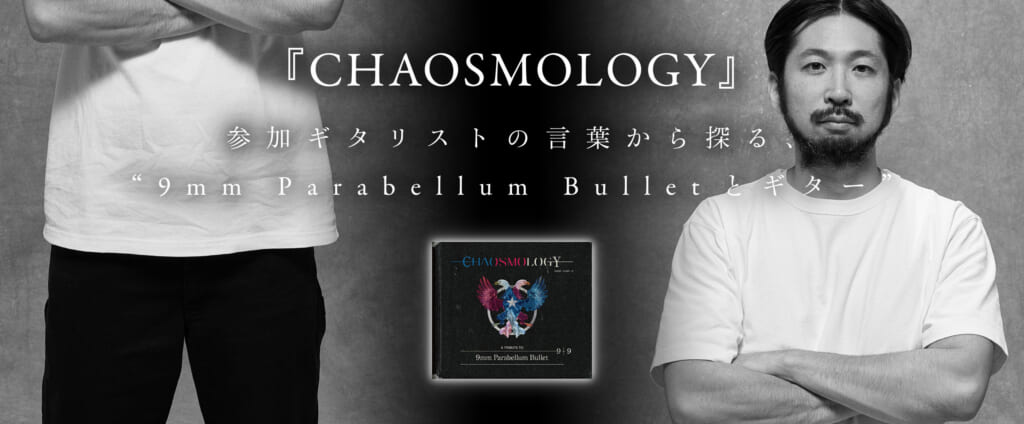 "柳下 ""DAYO"" 武史(SPECIAL OTHERS)『CHAOSMOLOGY』インタビュー"