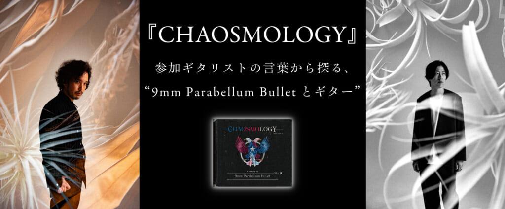 ストレイテナー『CHAOSMOLOGY』インタビュー