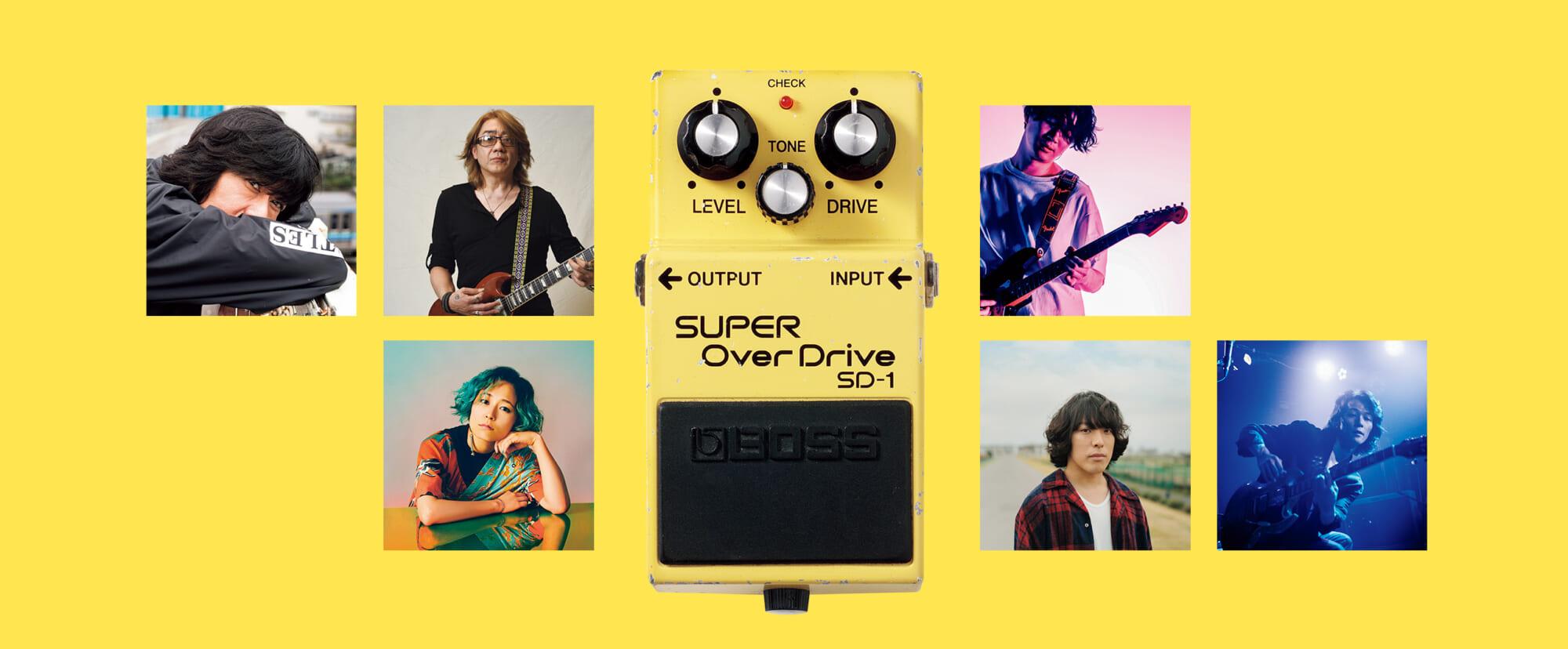 6人のプロ・ギタリストに聞くBOSS SD-1活用術