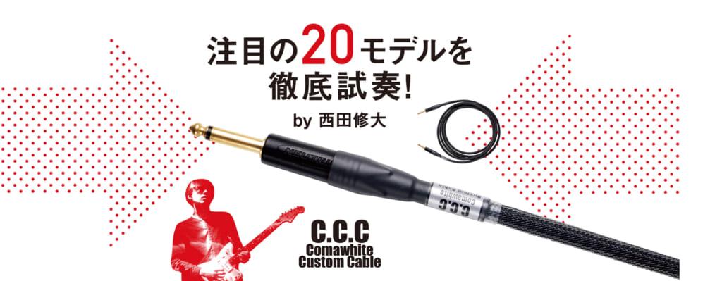 ワンランク上のシールド・ケーブル徹底試奏!Comawhite Custom CableCW-R3