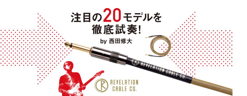 ワンランク上のシールド・ケーブル徹底試奏!Revelation CableDark Gold Tweed