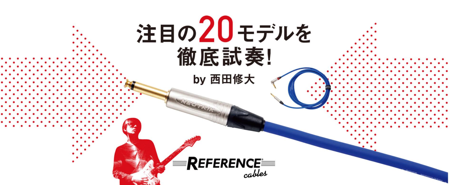 ワンランク上のシールド・ケーブル徹底試奏!Reference CablesRIC 01