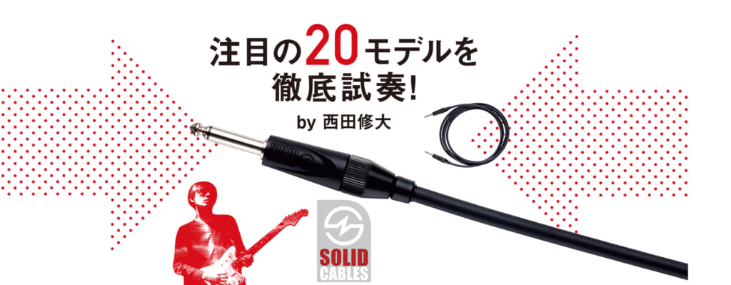 ワンランク上のシールド・ケーブル徹底試奏!Solid CablesGT Series