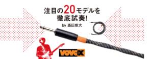 ワンランク上のシールド・ケーブル徹底試奏!VOVOXsonorus protect A Inst Cable