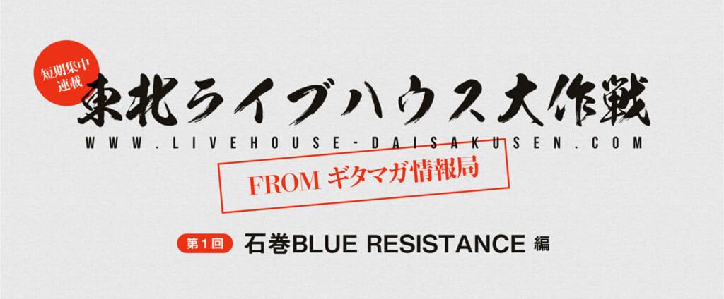 東北ライブハウス大作戦第1回 石巻BLUE RESISTANCE編