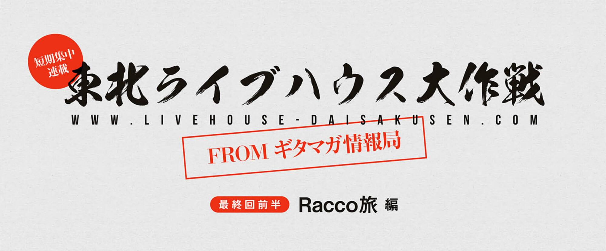 東北ライブハウス大作戦最終回前半 Racco旅 編