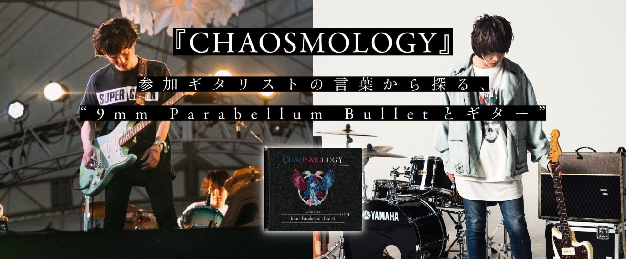 cinema staff『CHAOSMOLOGY』インタビュー