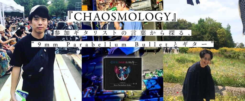 mudy on the 昨晩『CHAOSMOLOGY』インタビュー