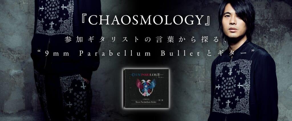菅波栄純(THE BACK HORN)『CHAOSMOLOGY』インタビュー