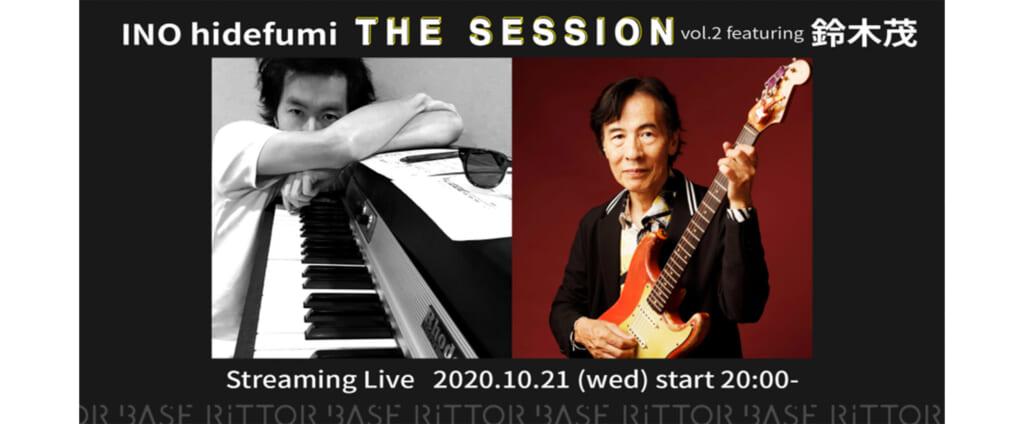 鈴木茂をフィーチャーしたINO hidefumiのライブ、10月21日 (水)に配信