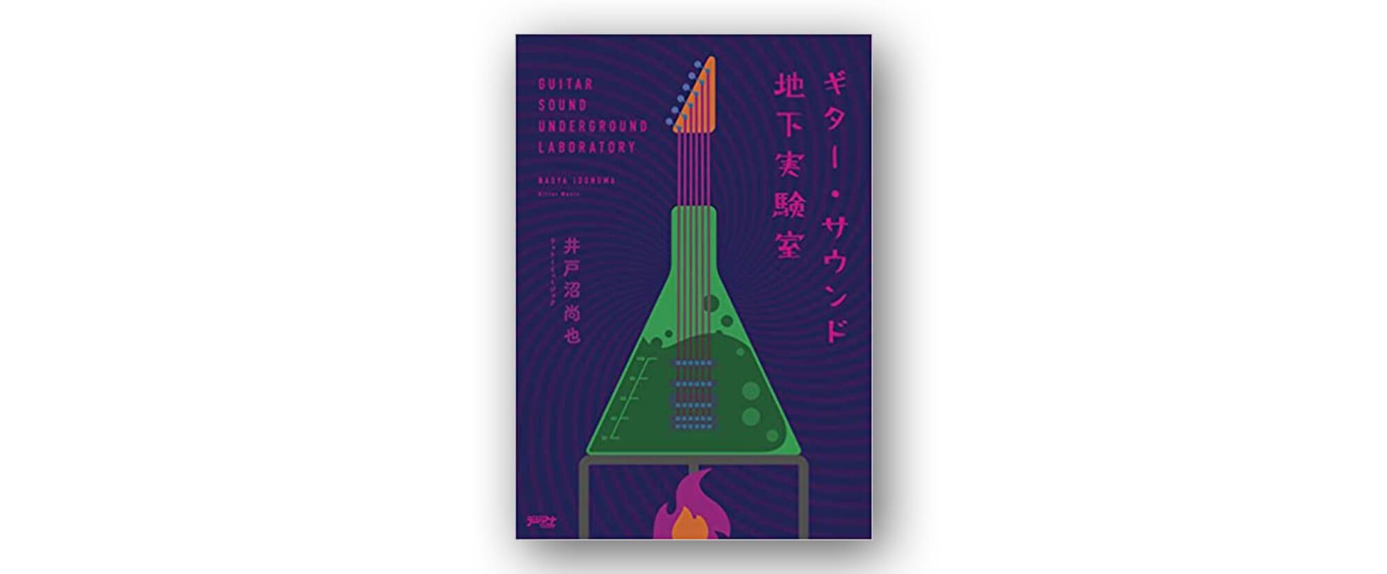 デジマート・マガジンの人気連載を書籍化 『ギター・サウンド地下実験室』