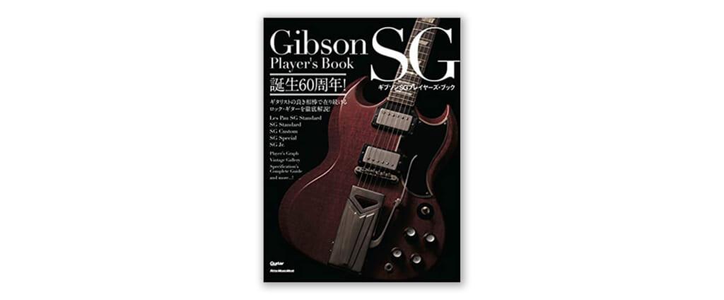 1冊まるごとSGだけ! 『ギブソンSGプレイヤーズ・ブック』発売