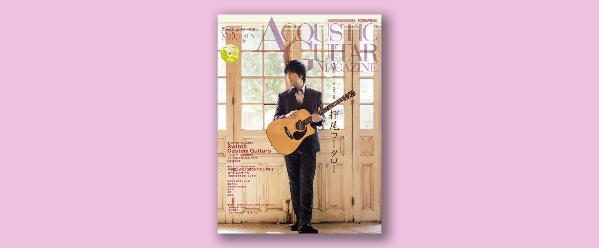 アコースティック・ギター・マガジン最新号 スコアに「裸の心」、「香水」ほか掲載