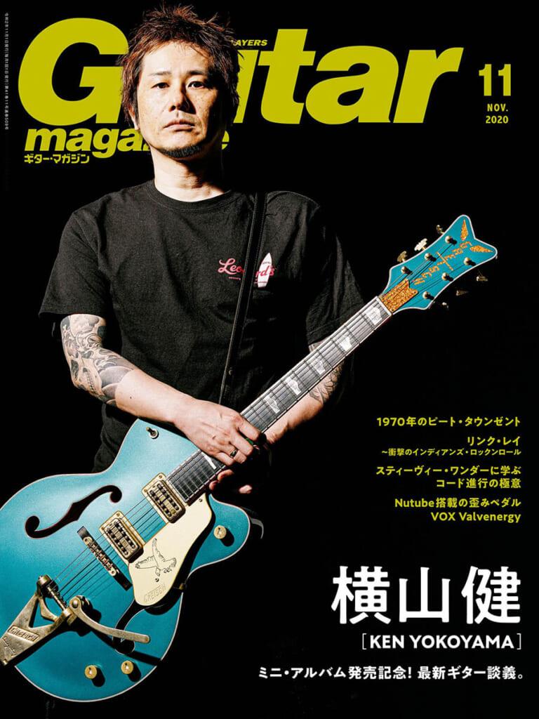 ギター・マガジン 2020年11月号