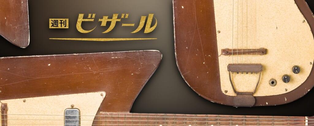 ビザール界のアメトラケイ K4101 ソロ・キング
