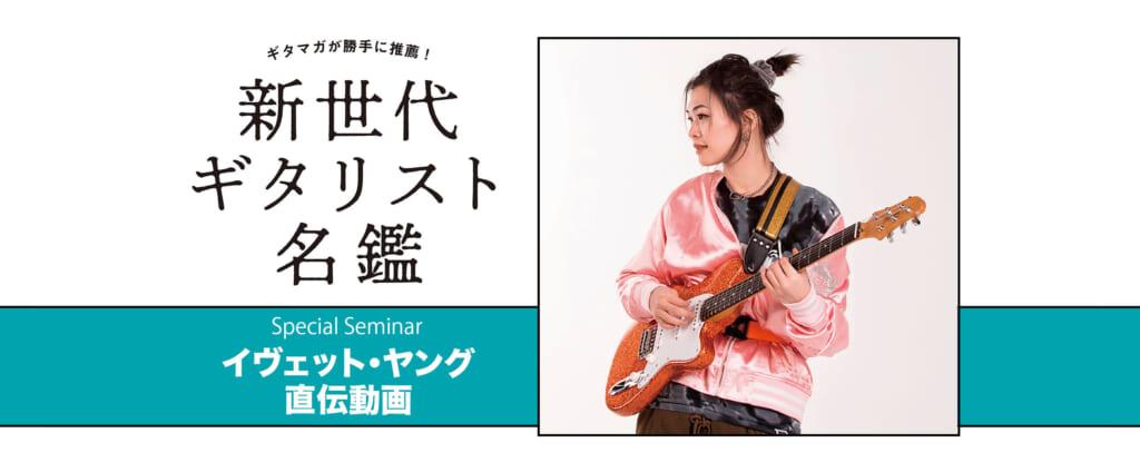 新世代ギタリスト名鑑イヴェット・ヤング直伝動画