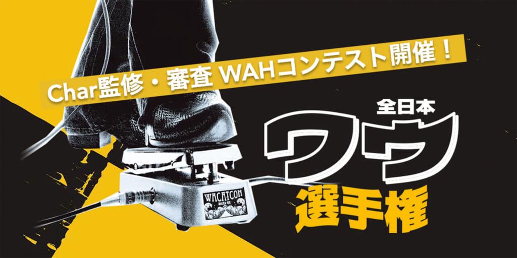 全日本ワウ選手権が開催中 最優秀賞受賞者は来年3月にCharと共演!