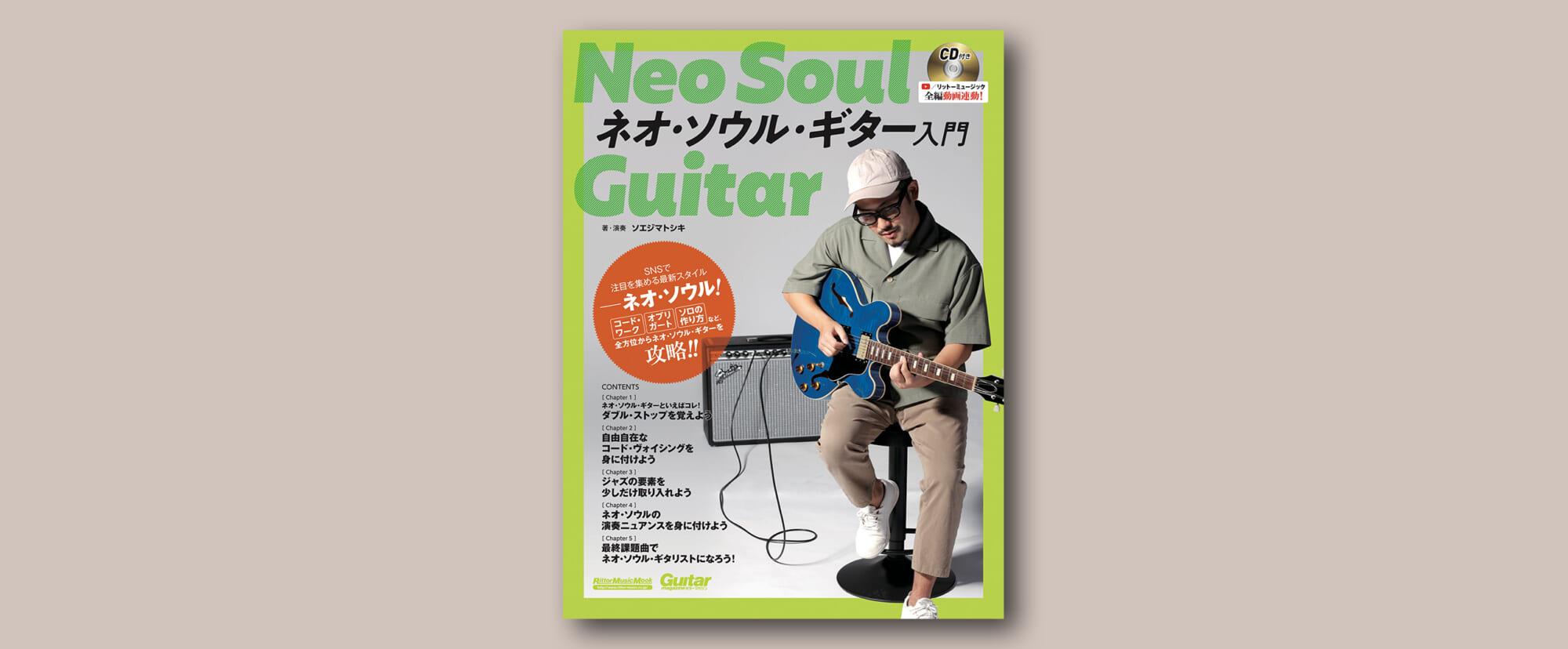 SNSで人気のギター講師=ソエジマトシキによる『ネオ・ソウル・ギター入門』が発売決定!