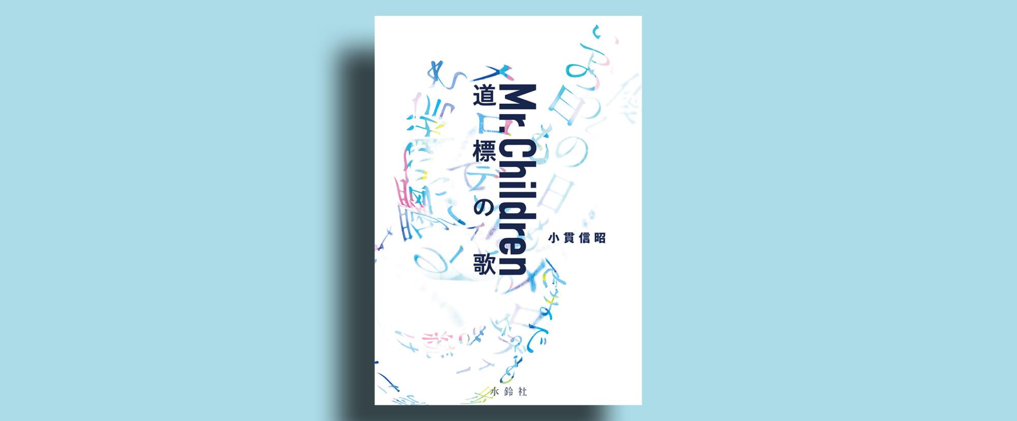 Mr.Childrenの歴史に迫る渾身のノンフィクション書籍が発売!!