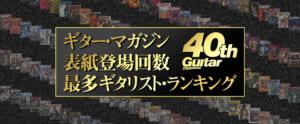 ギター・マガジン表紙登場回数最多ギタリスト・ランキング 5位の発表!