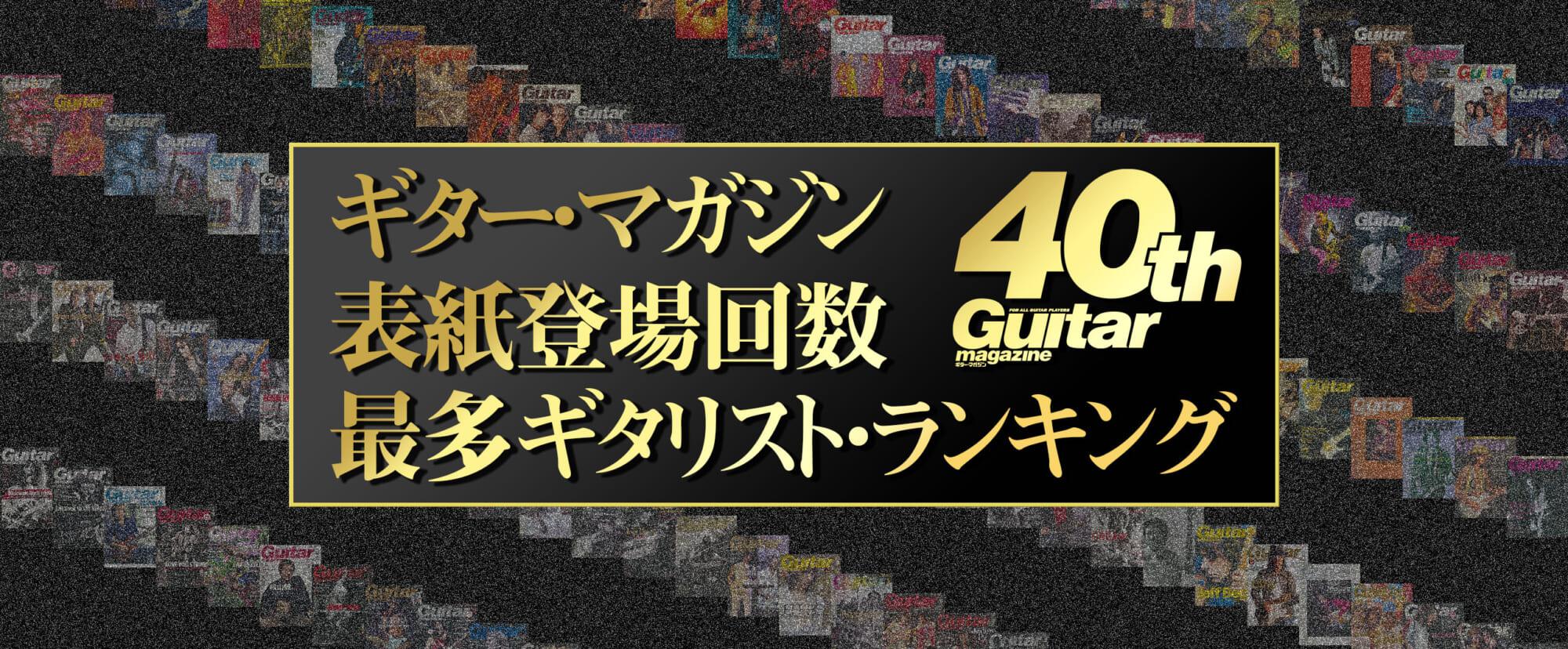 ギター・マガジン表紙登場回数最多ギタリスト・ランキング 1位の発表!