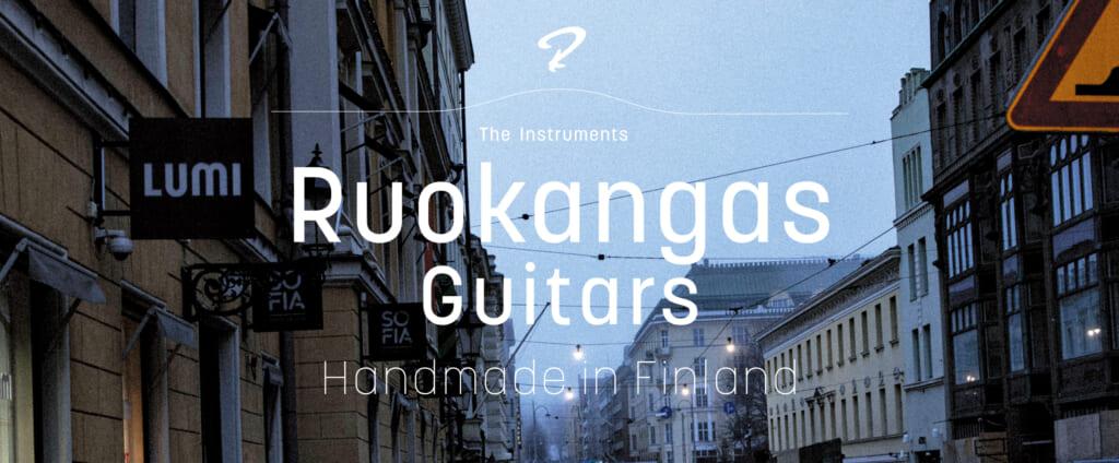 北欧フィンランドが世界に誇る、ルオカンガス・ギターズのすべて。