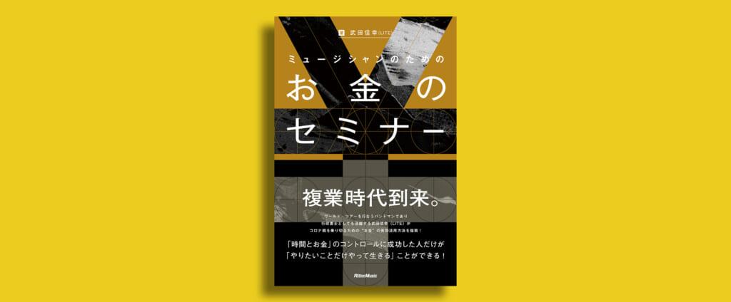 """行政書士でもあるLITEのギタリスト=武田信幸が贈る、タメになる""""お金""""の本が発売!!"""
