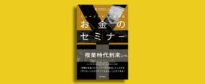 武田信幸の著書発売を記念したイベントが有観客&生配信で開催決定!