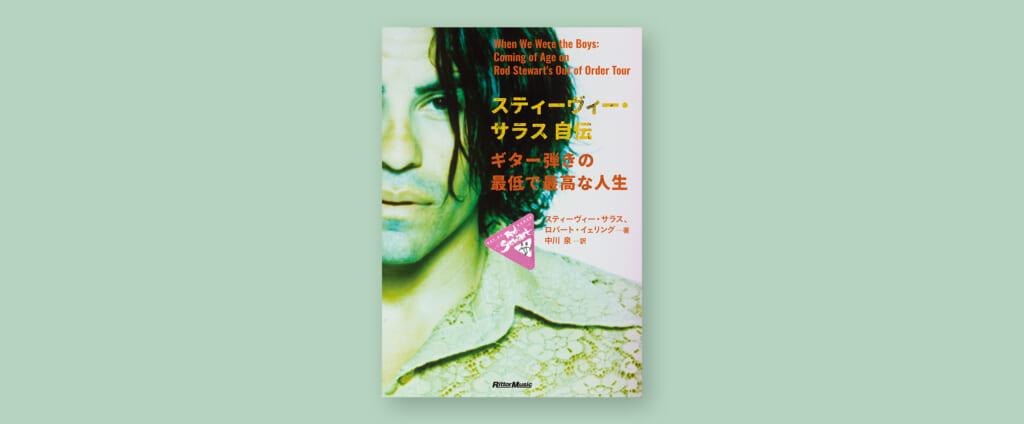 書籍『スティーヴィー・サラス自伝 ギター弾きの最低で最高な人生』が1月に発売 序文は稲葉浩志