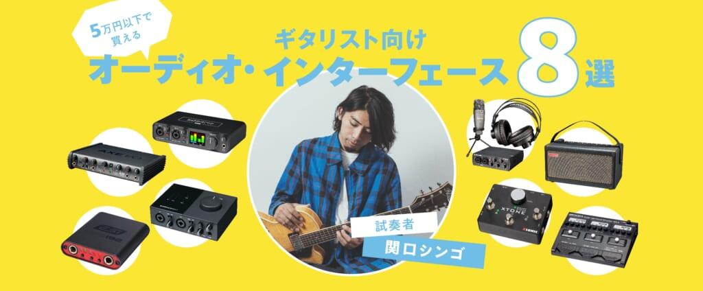 5万円以下で買える!ギタリスト向けオーディオ・インターフェース8選