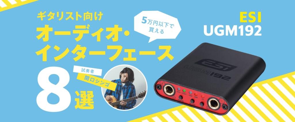 スマート・デバイス対応の超小型オーディオI/O=ESI UGM192