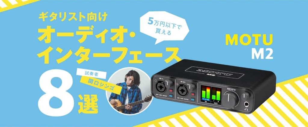 老舗ブランドMOTUの高音質オーディオI/O=M2