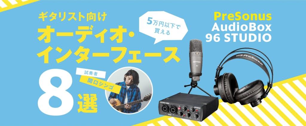 DTM始めるならまずはこのセット!PreSonus AudioBox 96 STUDIO