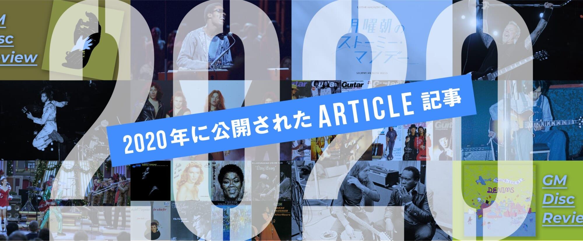 2020年に公開された読み物記事一覧
