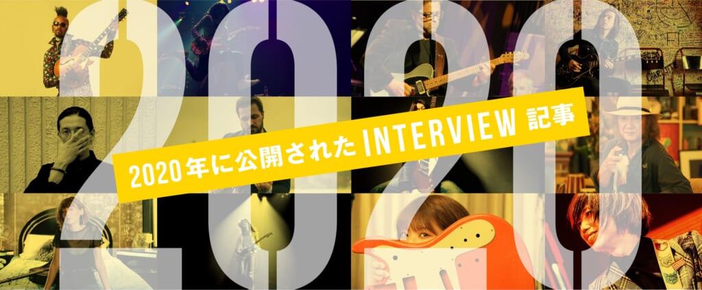 2020年に公開されたインタビュー記事一覧