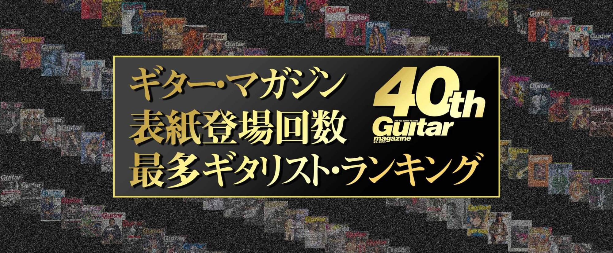 ギター・マガジン表紙登場回数最多ギタリスト・ランキング 2位の発表!