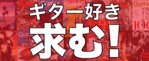 ギター・マガジン雑誌/WEBの編集者を募集中!