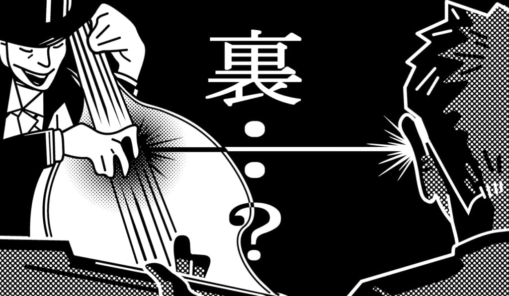 宮脇流セッション・ギタリスト養成塾裏コードでジャズ・ブルースを発展!