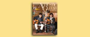 アコースティック・ギター・マガジン最新号60〜70年代の日本のフォーク・ミュージックを大特集!